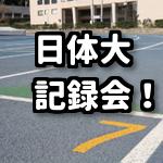 2Rm4xMTHCC6Iq4D1542718710 1542718840 150x150 - 【第 268 回日本体育大学長距離競技会】2018年12月1:2