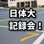 2Rm4xMTHCC6Iq4D1542718710 1542718840 150x150 - 【結果速報】2019年第73回日本体育大学長距離記録会:男子5000m
