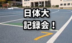2Rm4xMTHCC6Iq4D1542718710 1542718840 - 【結果速報】2019年第269回日本体育大学長距離競技会:4月20/21日