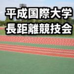 FKDHRva7OeHcGxY1545948423 1545948499 150x150 - 結果速報:2019年第75回平成国際大学競技会:6月30日:動画あり