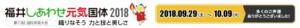 2019 02 14 01h24 11 300x28 - 高校長距離選手の進路【2018年福井国体】結果:入賞選手:大学