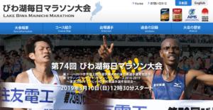 2019 02 21 01h58 55 300x155 - 結果速報:第74回びわ湖毎日マラソン2019:MGC獲得:コース