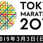 2019 02 23 02h43 58 150x150 - 2019年13回東京マラソン:招待選手:エントリーリスト:コース