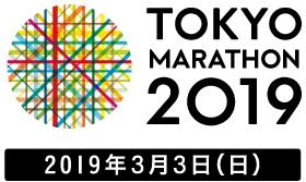 2019 02 23 02h43 58 - 2019年13回東京マラソン:招待選手:エントリーリスト:コース