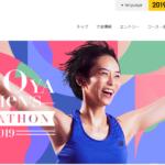 2019 03 08 22h48 52 150x150 - 名古屋ウィメンズマラソン2019:コース:招待選手:ティファニー