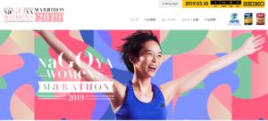 2019 03 08 22h48 52 300x136 - 名古屋ウィメンズマラソン2019の天気予報:防寒防水対策について