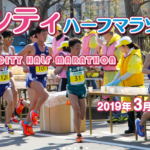 2019 03 15 22h39 35 150x150 - 結果速報:第22回日本学生ハーフマラソン選手権2019:立川ハーフ