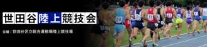 2019 06 09 00h01 59 300x69 - 【結果速報】2019年度:第2回世田谷陸上競技会:5月18日