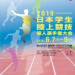 2019 06 09 00h09 57 150x150 - 【結果速報】2019日本学生陸上競技個人選手権:6月7日~9日