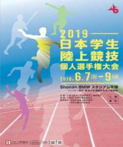 2019 06 09 00h09 57 251x300 - 【結果速報】2019日本学生陸上競技個人選手権:6月7日~9日