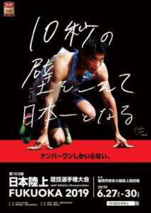 2019 07 06 02h17 38 212x300 - 結果速報:2019年第103回日本陸上競技選手権大会:男子800m