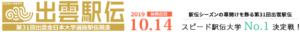 2019 10 10 05h13 43 300x32 - 【2019年第31回出雲駅伝】日程:出場校:コース:台風:テレビ放送
