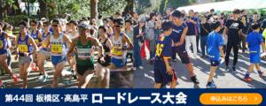 2019 10 31 22h43 18 300x120 - 【結果速報】2019年第44回高島平ロードレース:10月20日