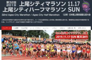 2019 11 21 23h56 59 300x197 - 【結果速報】2019年上尾シティハーフマラソン:箱根駅伝前哨戦