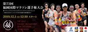2019 11 29 21h56 11 300x110 - 【2019年第73回福岡国際マラソン】TV放送:コース:出場選手