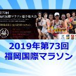 b8c57f708a8494f075c1d5de08d77272 1 150x150 - 【2019年第73回福岡国際マラソン】TV放送:コース:出場選手