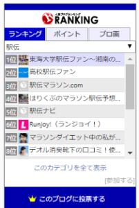 2019 12 02 22h45 42 201x300 - 【2019年11月】人気ブログランキング:陸上部門3位:駅伝部門1位