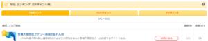 2019 12 02 22h57 55 300x60 - 【2019年11月】人気ブログランキング:陸上部門3位:駅伝部門1位