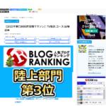 d8cddcbce43da1a024d88f31fc9e8335 150x150 - 【2019年11月】人気ブログランキング:陸上部門3位:駅伝部門1位